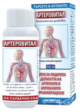 Изображение към продукта АРТЕРОВИТАЛ капки 100 мл