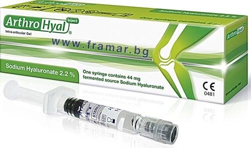 Изображение към продукта АРТРОХИАЛ вътреставна инжекция 44 мг 2 мл
