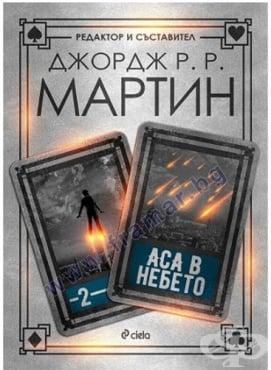 Изображение към продукта АСА В НЕБЕТО - ДЖОРДЖ Р. Р. МАРТИН - СИЕЛА