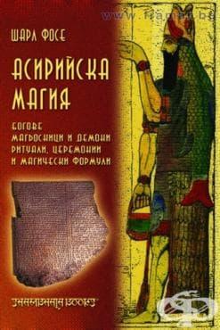 Изображение към продукта АСИРИЙСКА МАГИЯ - БОГОВЕ, МАГЬОСНИЦИ И ДЕМОНИ - ШАРЛ ФОСЕ