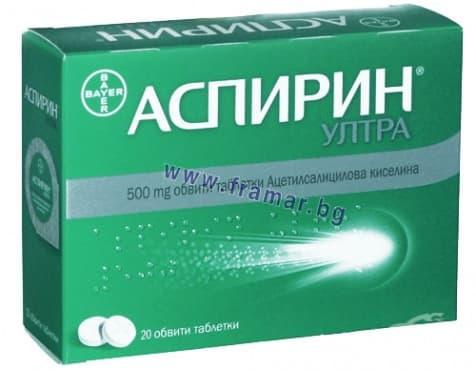 Изображение към продукта АСПИРИН УЛТРА таблетки 500 мг. * 20