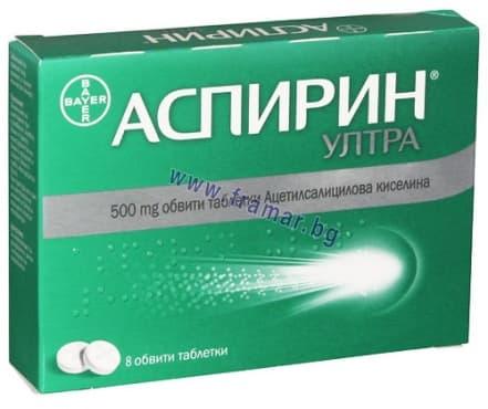 Изображение към продукта АСПИРИН УЛТРА таблетки 500 мг. * 8