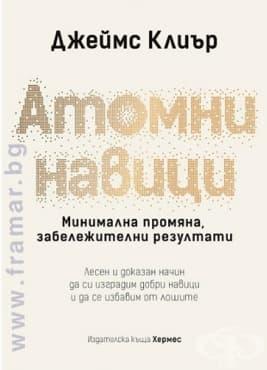 Изображение към продукта АТОМНИ НАВИЦИ - ДЖЕЙМС КЛИЪР - ХЕРМЕС