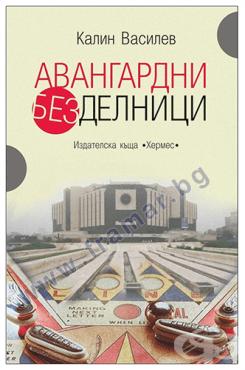 Изображение към продукта АВАНГАРДНИ БЕЗДЕЛНИЦИ - КАЛИН ВАСИЛЕВ - ХЕРМЕС