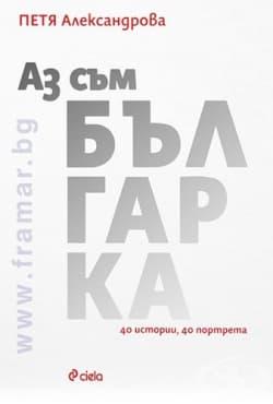 Изображение към продукта АЗ СЪМ БЪЛГАРКА - ПЕТЯ АЛЕКСАНДРОВА - СИЕЛА