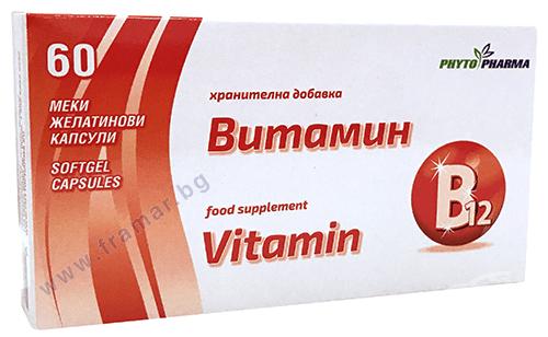 Изображение към продукта ВИТАМИН Б12 капсули 50 мкг * 60 ФИТОФАРМА