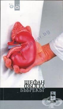 Изображение към продукта БЪБРЕКЪТ - ЩЕФАН ФЬОГЕЛ - БЛЯК ФЛАМИНГО