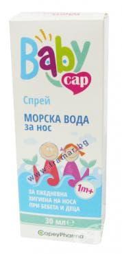 Изображение към продукта БЕЙБИ КАП спрей за нос 30 мл.