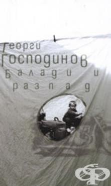 Изображение към продукта БАЛАДИ И РАЗПАДИ - ГЕОРГИ ГОСПОДИНОВ - ЖАНЕТ 45