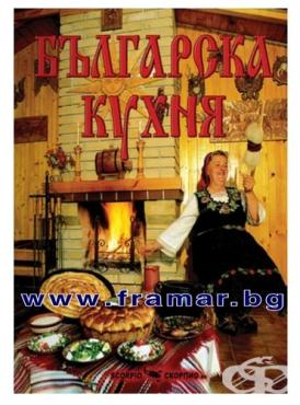 Изображение към продукта БЪЛГАРСКА КУХНЯ - ВАНЯ ТОДОРОВА - СКОРПИО