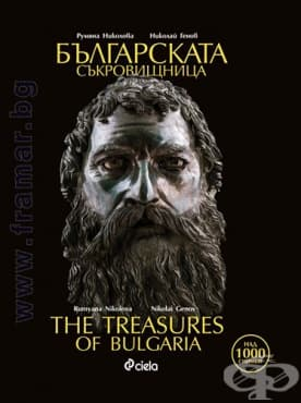 Изображение към продукта БЪЛГАРСКАТА СЪКРОВИЩНИЦА / THE TREASURES OF BULGARIA - РУМЯНА НИКОЛОВА И НИКОЛАЙ ГЕНОВ - СИЕЛА