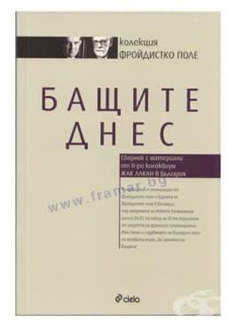 Изображение към продукта БАЩИТЕ ДНЕС - СИЕЛА