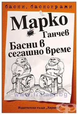 Изображение към продукта БАСНИ В СЕГАШНО ВРЕМЕ - МАРКО ГАНЧЕВ - ХЕРМЕС