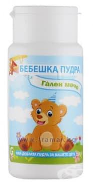 Изображение към продукта БЕБЕШКА ПУДРА ГАЛЕН МЕЧО 50 гр. ГАЛЕН - ФАРМА