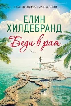 Изображение към продукта БЕДИ В РАЯ - ЕЛИН ХИЛДЕБРАНД - СИЕЛА