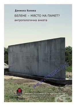 Изображение към продукта БЕЛЕНЕ - МЯСТО НА ПАМЕТ? - ДАНИЕЛА КОЛЕВА - СИЕЛА