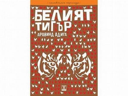 Изображение към продукта БЕЛИЯТ ТИГЪР - АРАВИНД АДИГА  - ЖАНЕТ 45