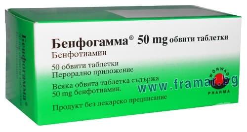 Изображение към продукта БЕНФОГАММА таблетки * 50