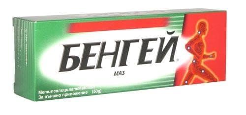 БЕН - ГЕЙ МАЗ 50 гр. ЗЕЛЕН  - изображение