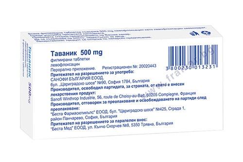 Изображение към продукта ТАВАНИК таблетки 500 мг * 7 БЕСТА МЕД