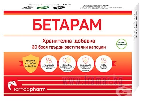 Изображение към продукта БЕТАРАМ капсули * 30 РАМКОФАРМ