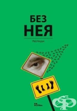 Изображение към продукта БЕЗ НЕЯ - РЕЙ КЛУУН  - ЖАНЕТ 45
