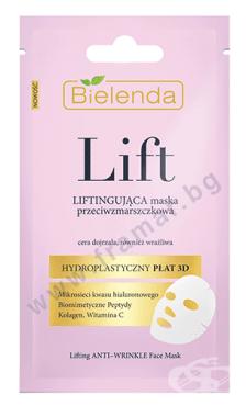 Изображение към продукта БИЕЛЕНДА ЛИФТ МАСКА ПРОТИВ БРЪЧКИ 3D * 1