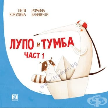 Изображение към продукта ЛУПО И ТУМБА ЧАСТ 1 -  ПЕТЯ КОКУДЕВА И РОМИНА БЕНЕВЕНТИ - ЖАНЕТ 45