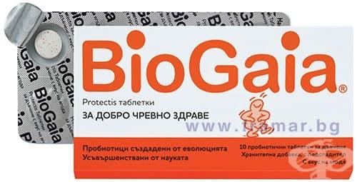 БИОГАЙА табл. за дъвчене с вкус на ЯГОДА * 10 - изображение