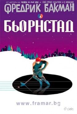 Изображение към продукта БЬОРНСТАД - ФРЕДРИК БАКМАН