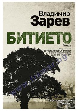 Изображение към продукта БИТИЕТО - ВЛАДИМИР ЗАРЕВ - ХЕРМЕС
