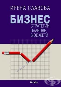 Изображение към продукта БИЗНЕС СТРАТЕГИИ, ПЛАНОВЕ, БЮДЖЕТИ - ИРЕНА СЛАВОВА - СИЕЛА
