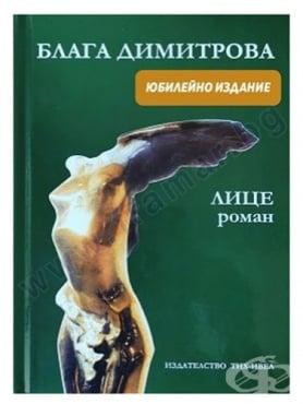 Изображение към продукта ЛИЦЕ - ЮБИЛЕЙНО ИЗДАНИЕ - БЛАГА ДИМИТРОВА - ХЕРМЕС