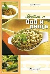 Изображение към продукта ЯСТИЯ С БОБ И ЛЕЩА - МАРИЯ АТАНАСОВА