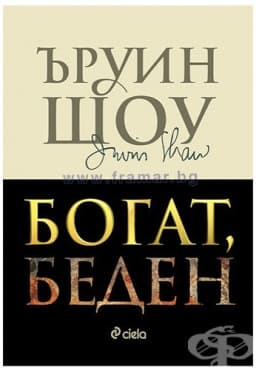 Изображение към продукта БОГАТ, БЕДЕН - ЪРУИН ШОУ - СИЕЛА