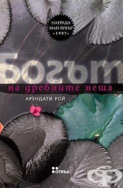 Изображение към продукта БОГЪТ НА ДРЕБНИТЕ НЕЩА - АРУНДАТИ РОЙ - ЖАНЕТ 45