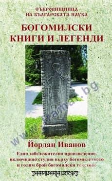 Изображение към продукта БОГОМИЛСКИ КНИГИ И ЛЕГЕНДИ - ЙОРДАН ИВАНОВ - ШАМБАЛА
