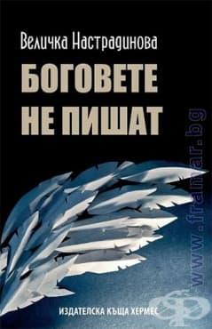 Изображение към продукта БОГОВЕТЕ НЕ ПИШАТ - ВЕЛИЧКА НАСТРАДИНОВА - ХЕРМЕС