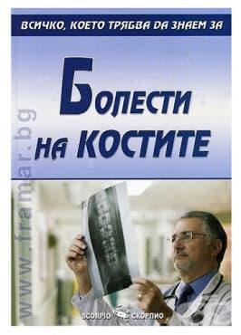 Изображение към продукта ВСИЧКО, КОЕТО ТРЯБВА ДА ЗНАЕМ ЗА БОЛЕСТИ НА КОСТИТЕ - АЛЕКСАНДРА ТАНЕВА - СКОРПИО