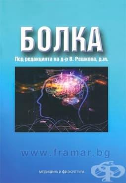 Изображение към продукта БОЛКА (В РЕВМАТОЛОГИЯТА) - д-р В. РЕШКОВА - МЕДИЦИНА И ФИЗКУЛТУРА