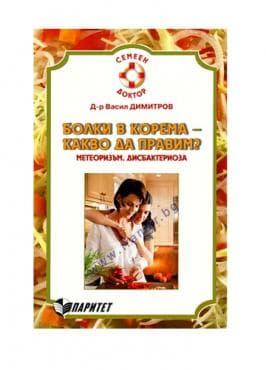 Изображение към продукта БОЛКИ В КОРЕМА - КАКВО ДА ПРАВИМ ? - д-р В.ДИМИТРОВ