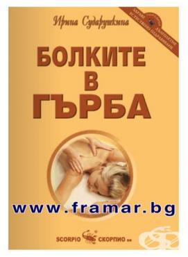 Изображение към продукта БОЛКИТЕ В ГЪРБА - ИРИНА СУДАРУШКИНА