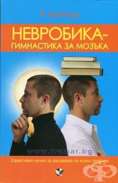 Изображение към продукта НЕВРОБИКА - ГИМНАСТИКА ЗА МОЗЪКА - Я. БРЕЙКЪР