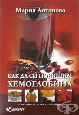 Изображение към продукта КАК ДА СИ ПОВИШИМ ХЕМОГЛОБИНА - МАРИЯ АНТОНОВА