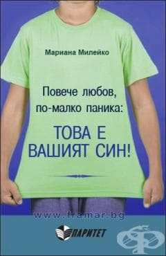 Изображение към продукта ПОВЕЧЕ ЛЮБОВ, ПО - МАЛКО ПАНИКА - ТОВА Е ВАШИЯТ СИН! - МАРИАНА МИЛЕЙКО