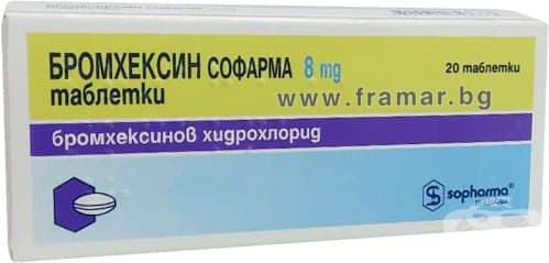 БРОМХЕКСИН таблетки 8 мг. * 20 СОФАРМА - изображение