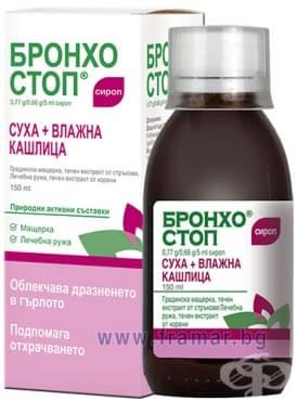 Изображение към продукта БРОНХОСТОП сироп 150 мл.