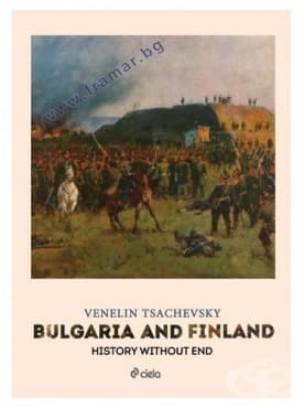 BULGARIA AND FINLAND - HISTORY WITHOUT END - ВЕНЕЛИН ЦАЧЕВСКИ - СИЕЛА