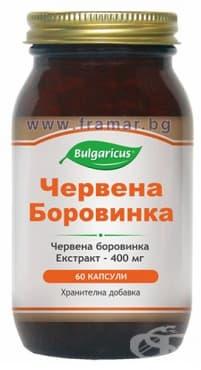 БУЛГАРИКУС ЧЕРВЕНА БОРОВИНКА капсули 400 мг * 60 - изображение
