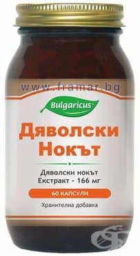 БУЛГАРИКУС ДЯВОЛСКИ НОКЪТ капсули 166 мг. * 60 - изображение